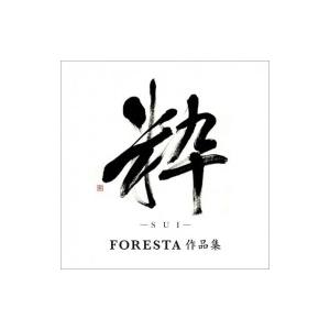 FORESTA フォレスタ / 粋(SUI) 〜FORESTA 作品集〜  〔CD〕