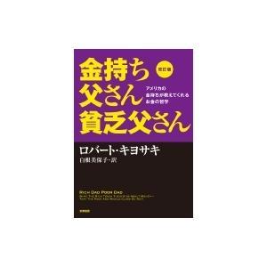 発売日:2013年11月 / ジャンル:ビジネス・経済 / フォーマット:本 / 出版社:筑摩書房 ...