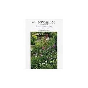 ベニシアの庭づくり ハーブと暮らす12か月 / ベニシア・スタンリー・スミス (ハーブ)  〔本〕