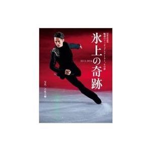 氷上の奇跡2013-2014 別冊家庭画報 / 家庭画報編集部  〔ムック〕