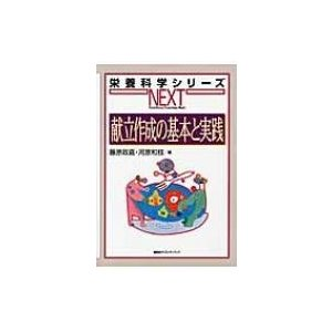 献立作成の基本と実践 栄養科学シリーズNEXT / 藤原政嘉  〔全集・双書〕|hmv