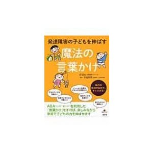 発達障害の子どもを伸ばす魔法の言葉かけ 健康ライブラリースペシャル / Shizu (Book)  〔全集・双書〕|hmv