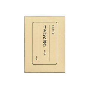 発売日:2013年11月 / ジャンル:社会・政治 / フォーマット:本 / 出版社:文眞堂 / 発...