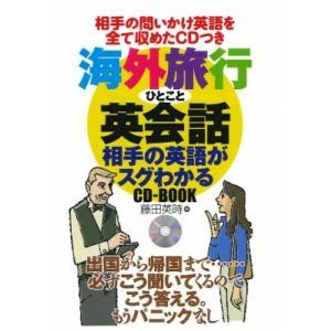 海外旅行ひとこと英会話 相手の英語がスグわかる CD-BOOK / 藤田英時  〔本〕