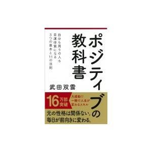 ポジティブの教科書 / 武田双雲 〔新書〕