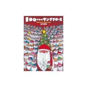発売日:2013年11月 / ジャンル:文芸 / フォーマット:絵本 / 出版社:文渓堂 / 発売国...