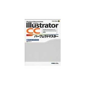 Adobe Illustrator CCパーフェクトマスター Adobe Illustrator CC / CS6 / CS5 / CS4 / CS3 / CS2対応Windows / Macintosh対応 Perfect