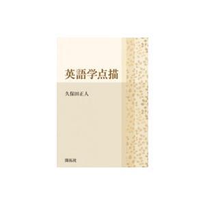 英語学点描 / 久保田正人  〔本〕|hmv