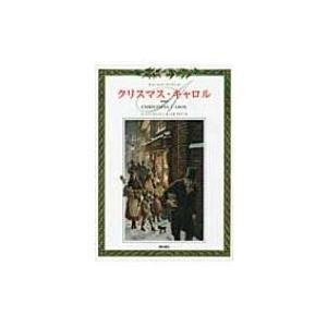 発売日:2013年11月 / ジャンル:文芸 / フォーマット:本 / 出版社:西村書店 / 発売国...
