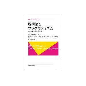 発売日:2013年12月 / ジャンル:哲学・歴史・宗教 / フォーマット:全集・双書 / 出版社:...