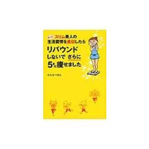 発売日:2013年11月 / ジャンル:実用・ホビー / フォーマット:本 / 出版社:Kadoka...
