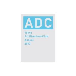 Adc年鑑2013 Tokyo Art Directors Club Annual 2013 / 東京アートディレクタ-ズクラブ  〔全集・双書〕|hmv