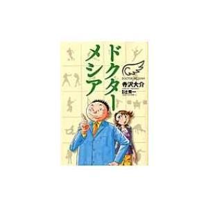 発売日:2013年12月 / ジャンル:コミック / フォーマット:コミック / 出版社:小学館 /...