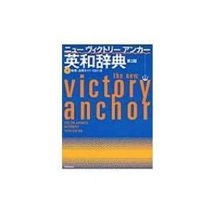 ニューヴィクトリーアンカー英和辞典 第3版 CDつき / 羽鳥博愛  〔辞書・辞典〕|hmv