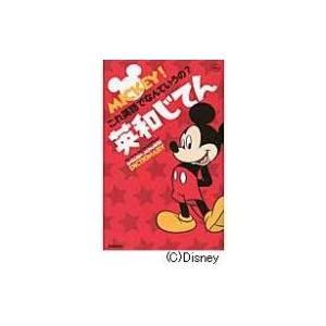 MICKEY!これ英語でなんていうの?英和じてん / 学研辞典編集部  〔辞書・辞典〕|hmv