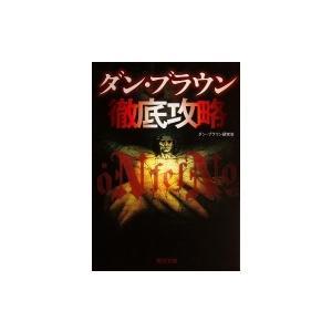 発売日:2013年11月 / ジャンル:文芸 / フォーマット:文庫 / 出版社:Kadokawa ...