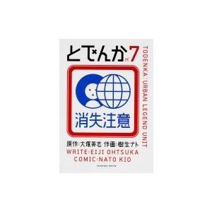 とでんか 7 単行本コミックス / 樹生ナト  〔コミック〕|hmv