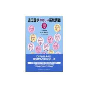 遺伝医学やさしい系統講義18講 / 日本人類遺伝学会  〔本〕|hmv