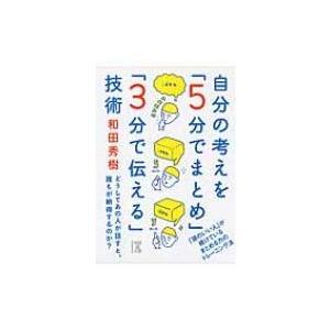 自分の考えを「5分でまとめ」「3分で伝える」技術 中経の文庫 / 和田秀樹 ワダヒデキ  〔文庫〕
