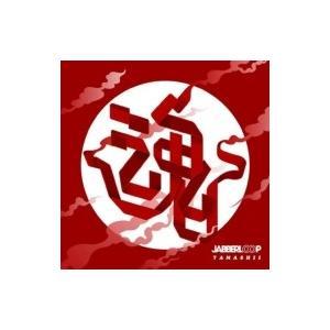 発売日:2014年01月01日 / ジャンル:ジャパニーズポップス / フォーマット:CD / 組み...