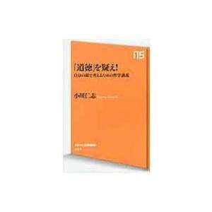 発売日:2013年12月 / ジャンル:哲学・歴史・宗教 / フォーマット:新書 / 出版社:Nhk...