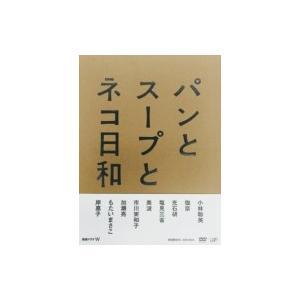 発売日:2014年01月15日 / キャスト:小林聡美,伽奈,光石研  ,塩見三省  ,美波 (女優...