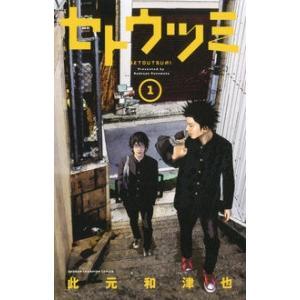 セトウツミ 1 少年チャンピオン・コミックス / 此元和津也  〔コミック〕|hmv