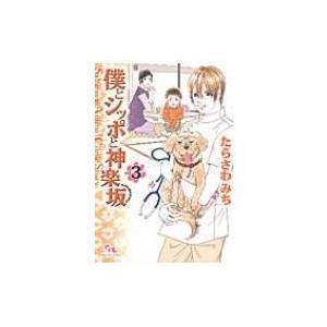 僕とシッポと神楽坂 3 オフィスユーコミックス / たらさわみち  〔コミック〕|hmv