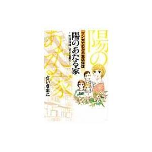 発売日:2013年12月 / ジャンル:コミック / フォーマット:コミック / 出版社:秋田書店 ...
