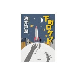発売日:2013年12月 / ジャンル:文芸 / フォーマット:文庫 / 出版社:小学館 / 発売国...