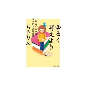 発売日:2013年12月 / ジャンル:文芸 / フォーマット:文庫 / 出版社:イースト・プレス ...