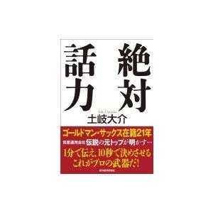 絶対話力 / 土岐大介  〔単行本〕