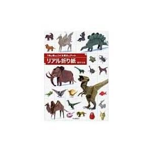 リアル折り紙 1枚の紙からつくる驚きのアート / 福井久夫  〔本〕|hmv