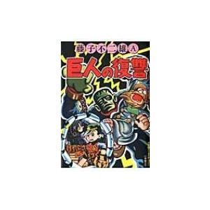 巨人の復讐 復刻名作漫画シリーズ / 藤子不二雄A フジコフジオエー  〔本〕|hmv