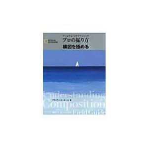 発売日:2013年11月 / ジャンル:アート・エンタメ / フォーマット:本 / 出版社:日経ナシ...