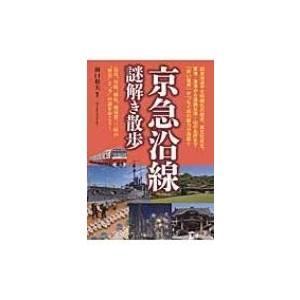 発売日:2013年12月 / ジャンル:哲学・歴史・宗教 / フォーマット:文庫 / 出版社:Kad...