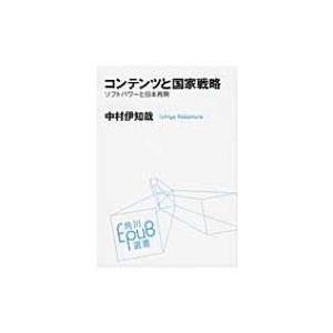 発売日:2013年12月 / ジャンル:文芸 / フォーマット:本 / 出版社:Kadokawa /...