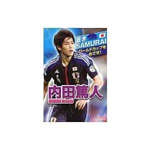発売日:2013年11月 / ジャンル:実用・ホビー / フォーマット:本 / 出版社:汐文社 / ...