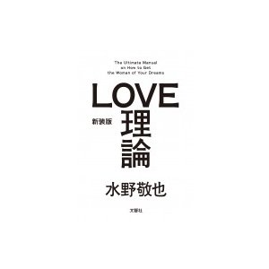 発売日:2013年12月 / ジャンル:文芸 / フォーマット:本 / 出版社:文響社 / 発売国:...