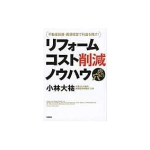 発売日:2013年12月 / ジャンル:ビジネス・経済 / フォーマット:本 / 出版社:筑摩書房 ...