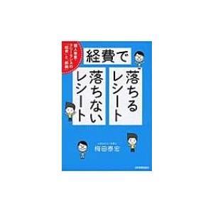 発売日:2013年12月 / ジャンル:ビジネス・経済 / フォーマット:本 / 出版社:日本実業出...