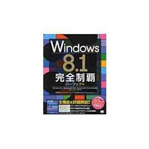 Windows8.1完全制覇パーフェクト / 橋本和則  〔本〕