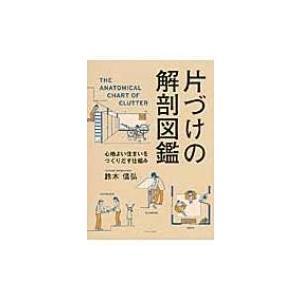 片づけの解剖図鑑 / 鈴木信弘  〔本〕