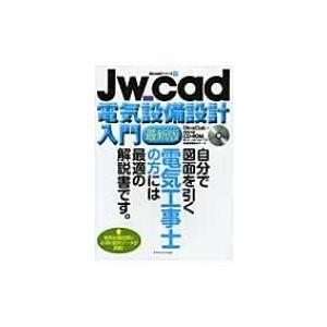 Jw_cad電気設備設計入門 最新版 Jw_cadシリーズ / Obra Club  〔本〕