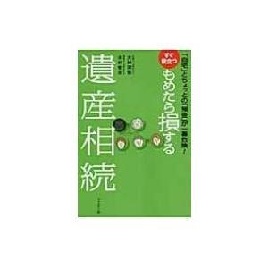 発売日:2013年11月 / ジャンル:ビジネス・経済 / フォーマット:本 / 出版社:ブックマン...
