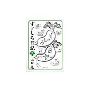 発売日:2013年11月 / ジャンル:アート・エンタメ / フォーマット:本 / 出版社:羽鳥書店...