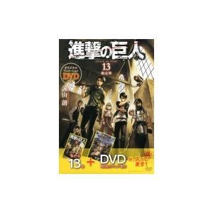 進撃の巨人 13 DVD付き限定版 講談社キャラクターズA ...