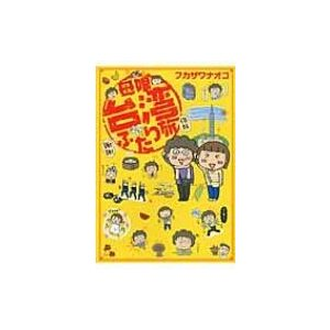 発売日:2013年12月 / ジャンル:文芸 / フォーマット:本 / 出版社:幻冬舎 / 発売国:...