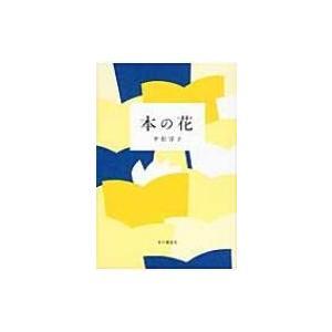 本の花 / 平松洋子  〔単行本〕