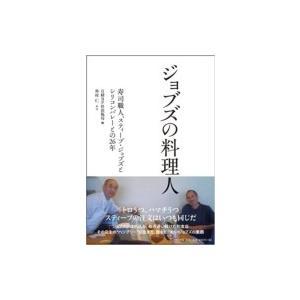 発売日:2013年12月 / ジャンル:ビジネス・経済 / フォーマット:本 / 出版社:日経bp社...